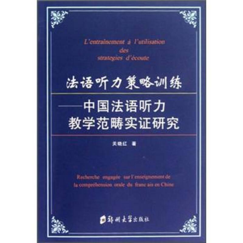 法语听力策略训练:中国法语听力教学范畴实证研究
