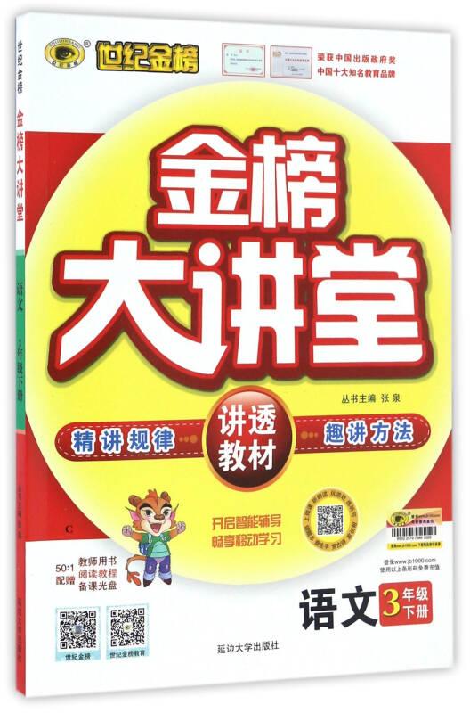 世纪金榜金榜大讲堂:语文(三年级下)