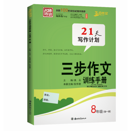 三步作文训练手册 八年级:全一册
