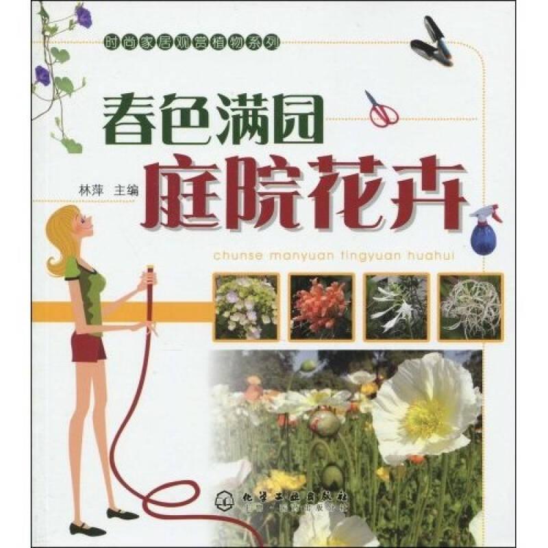 时尚家居观赏植物系列:春色满园庭院花卉