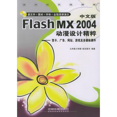 中文版 Flash MX 2004 动漫设计精粹:贺卡、广告、网站、及多媒体课件及游戏——全方位实战演练