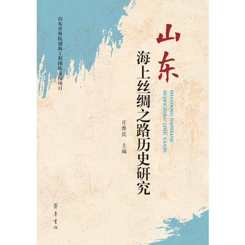 山东海上丝绸之路历史研究
