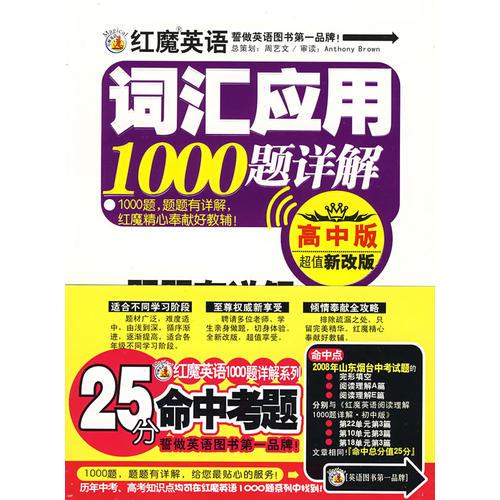 红魔英语词汇应用1000题详解(高中版)