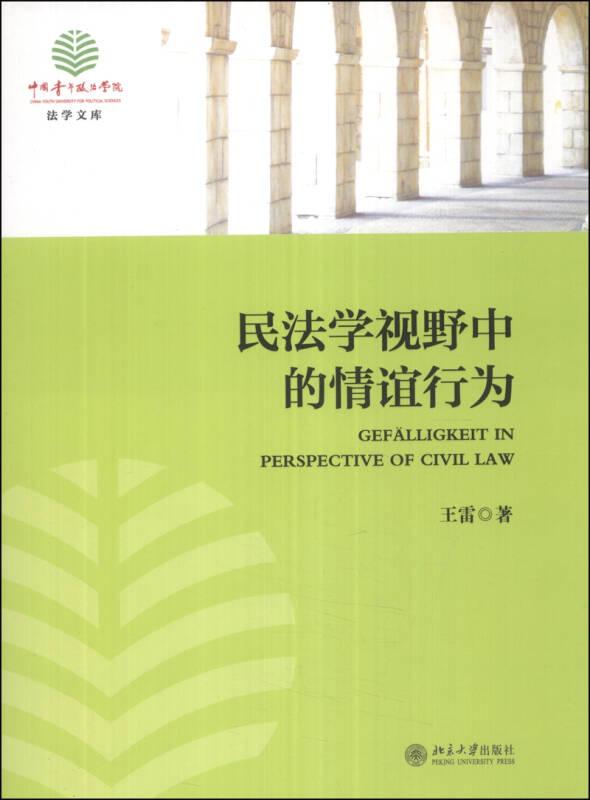 民法学视野中的情谊行为