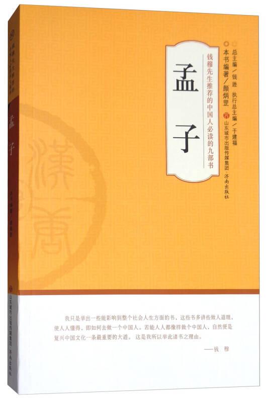 孟子/钱穆先生推荐的中国人必读的九部书