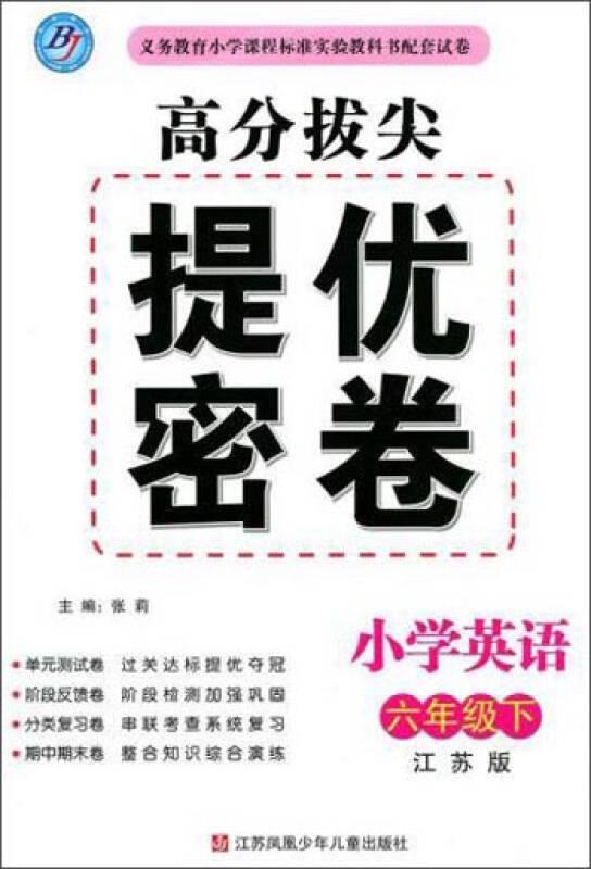 高分拔尖提优密卷:小学英语(六年级下 江苏版)