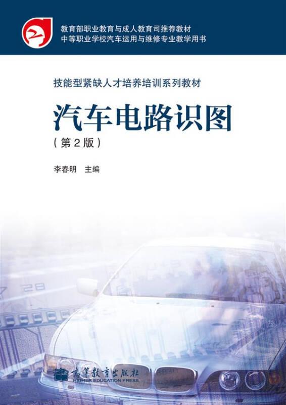 中等职业学校汽车运用与维修专业教学用书:汽车电路识图(第2版)