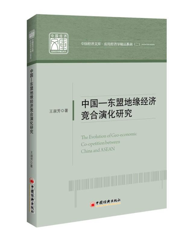 中国 东盟地缘经济竞合演化研究