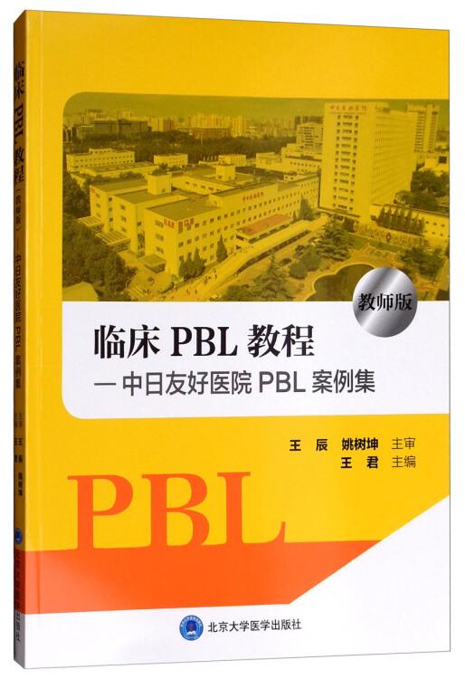 临床PBL教程:中日友好医院PBL案例集(教师版)