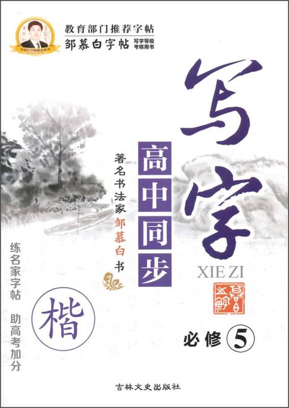 邹慕白字帖:高中同步写字(必修5 楷)