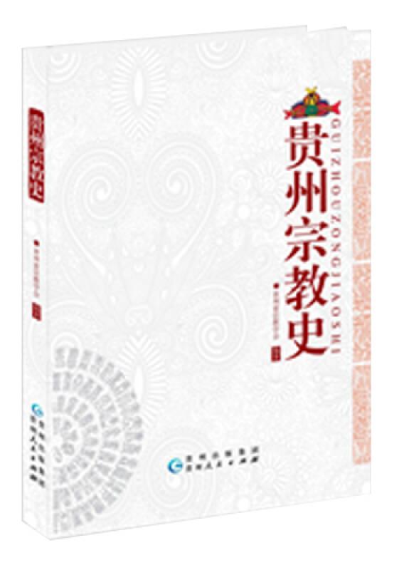 贵州宗教史