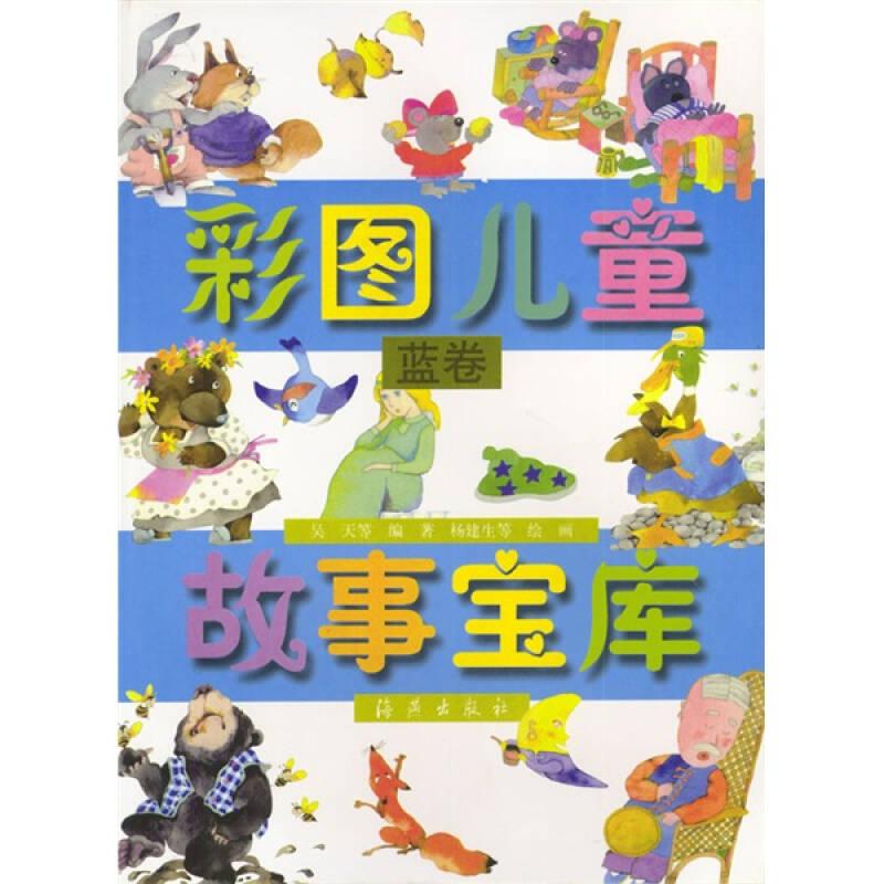 彩图儿童故事宝库:蓝卷
