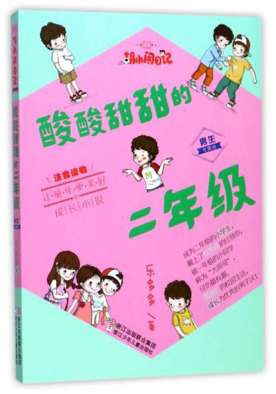 酸酸甜甜的二年级(男生专属版 注音读物)/胡小闹日记