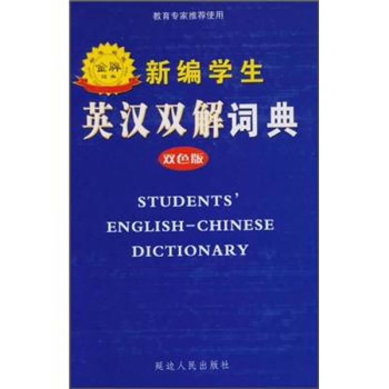 新编学生英?#26680;?#35299;词典(双色版)