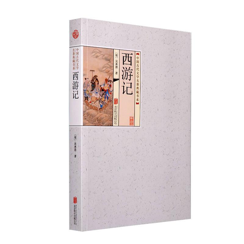 中国古代文学名著典藏书系:西游记