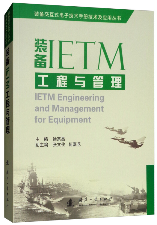 装备IETM工程与管理