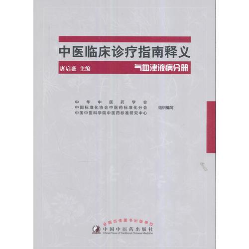 中医临床诊疗指南释义·气血津液疾病分册