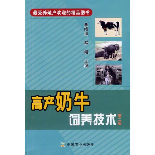 高产奶牛饲养技术(第二版)