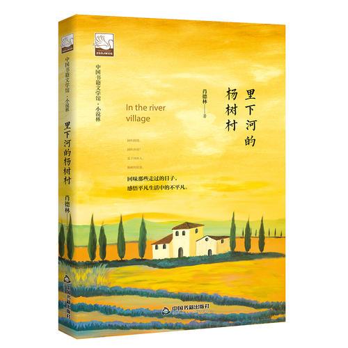 文学馆·小说林— 里下河的杨树村