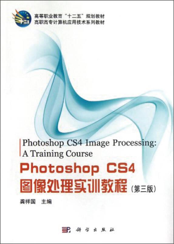 Photoshop CS4图像处理实训教程(第3版)