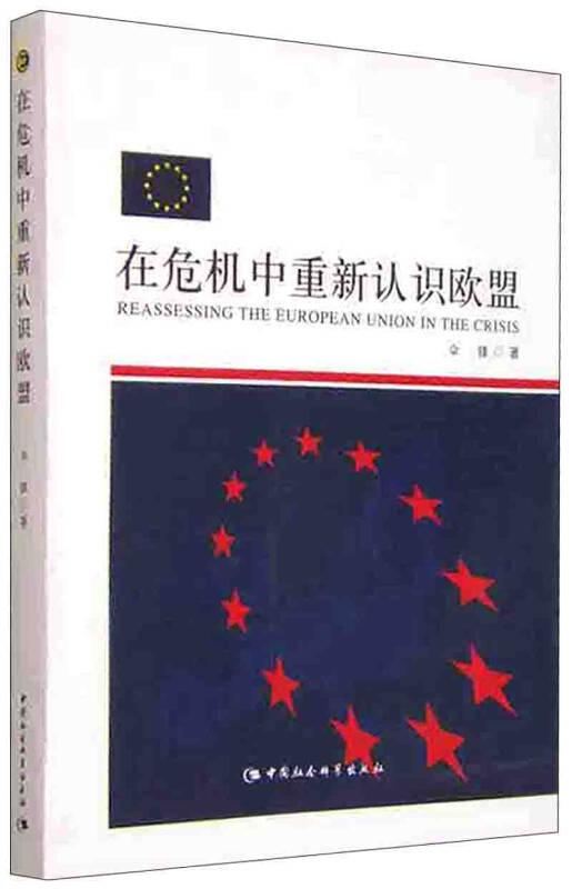 在危机中重新认识欧盟