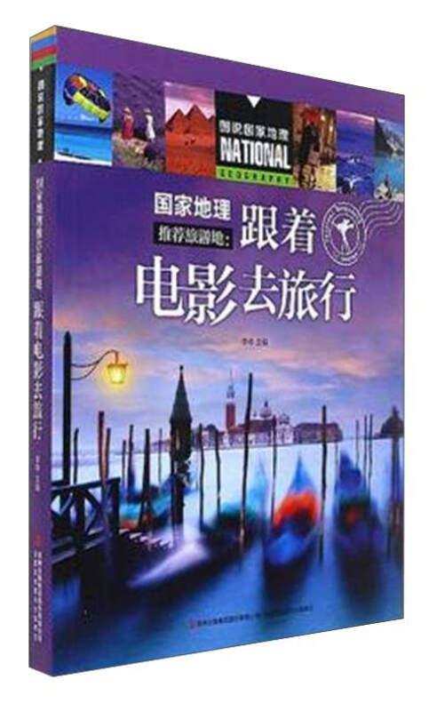 国家地理推荐旅游地:跟着电影去旅行/图说国家地理