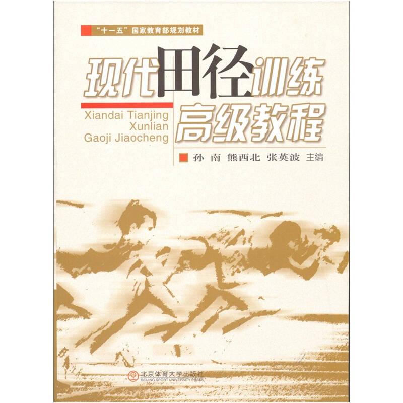 现代田径训练高级教程