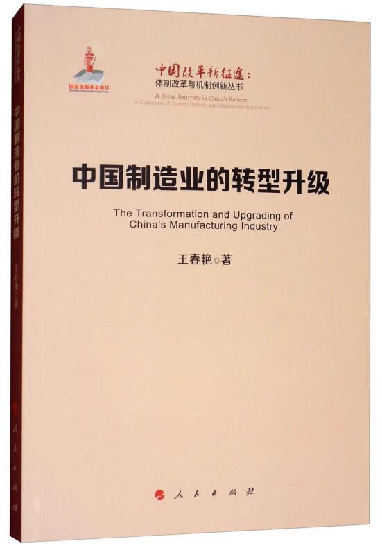 中国制造业的转型升级/中国改革新征途:体制改革与机制创新丛书
