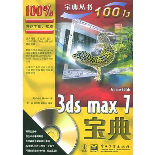 3ds max7宝典/计算机宝典丛书
