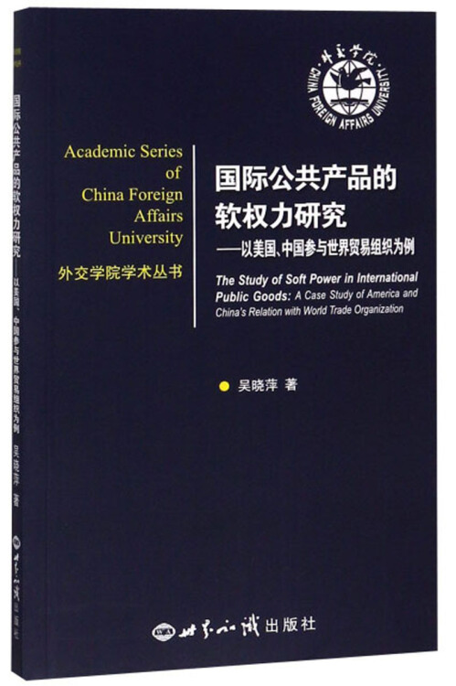 国际公共产品的软权力研究:以美国中国参与世界贸易组织为例