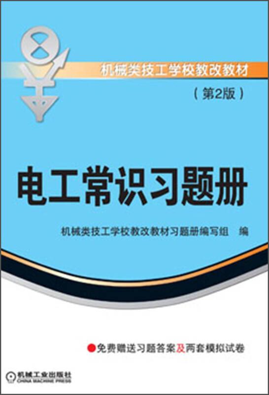 机械类技工学校教改教材:电工常识习题册(第2版)