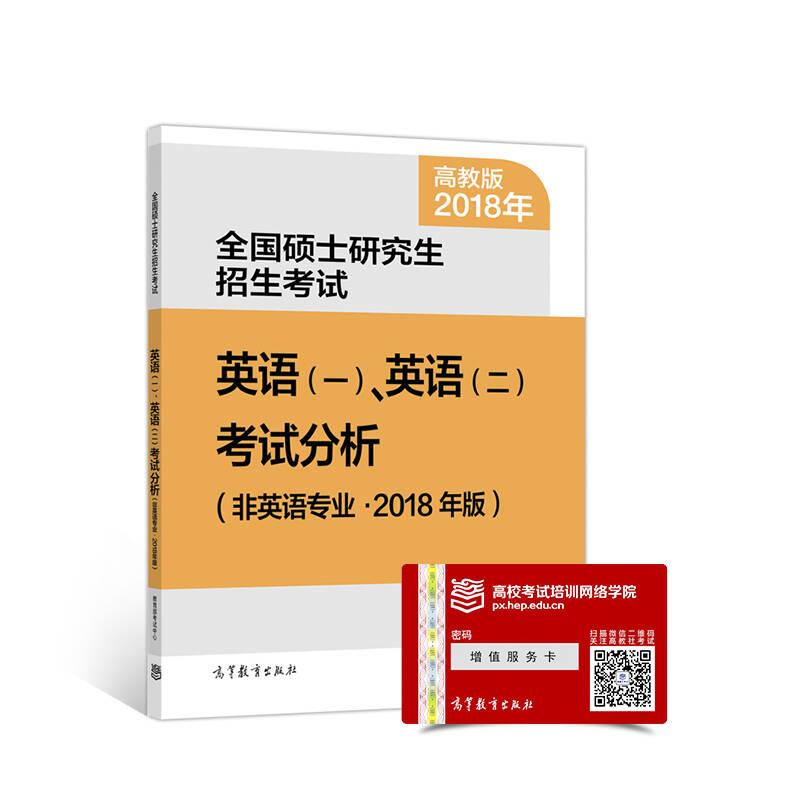 全国硕士研究生招生考试英语(一)、(二)考试分析(非英语专业·2018年版)
