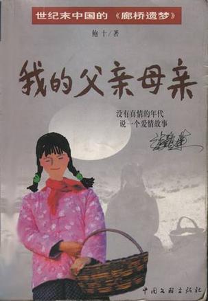 世纪末中国的《廊桥遗梦》:我的父亲母亲