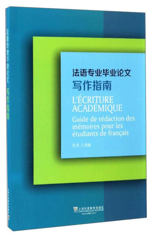 法语专业毕业论文写作指南
