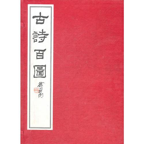 古诗百图(线装版)