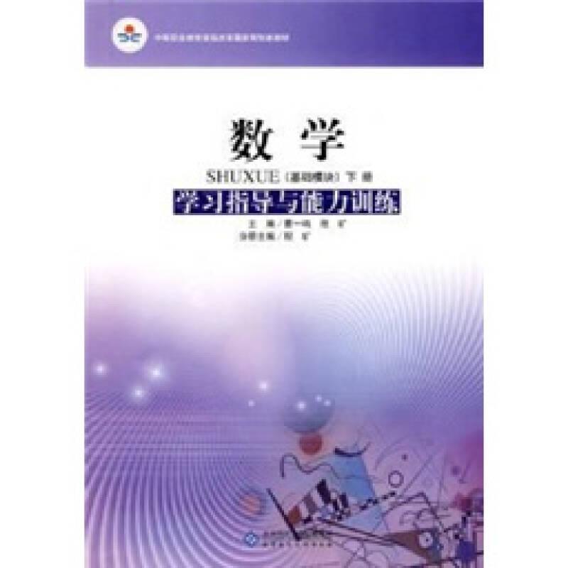 中等职业教育课程改革国家规划新教材·数学:学习指导与能力训练(基础模块)(上册)