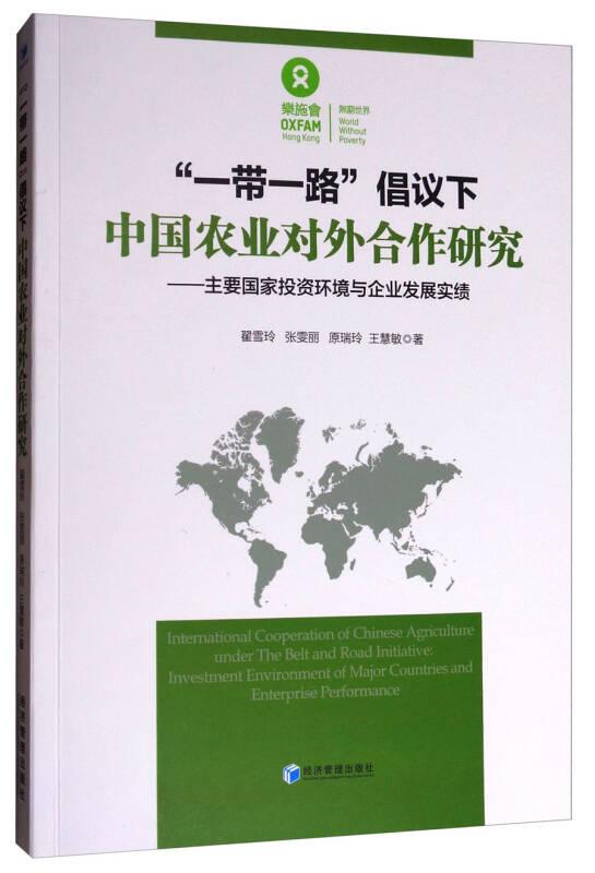 """""""一带一路""""倡议下中国农业对外合作研究:主要国家投资环境与企业发展实绩"""