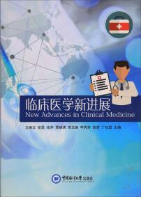 临床医学新进展