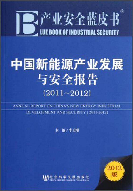 中国新能源产业发展与安全报告(2011—2012)(2012版)