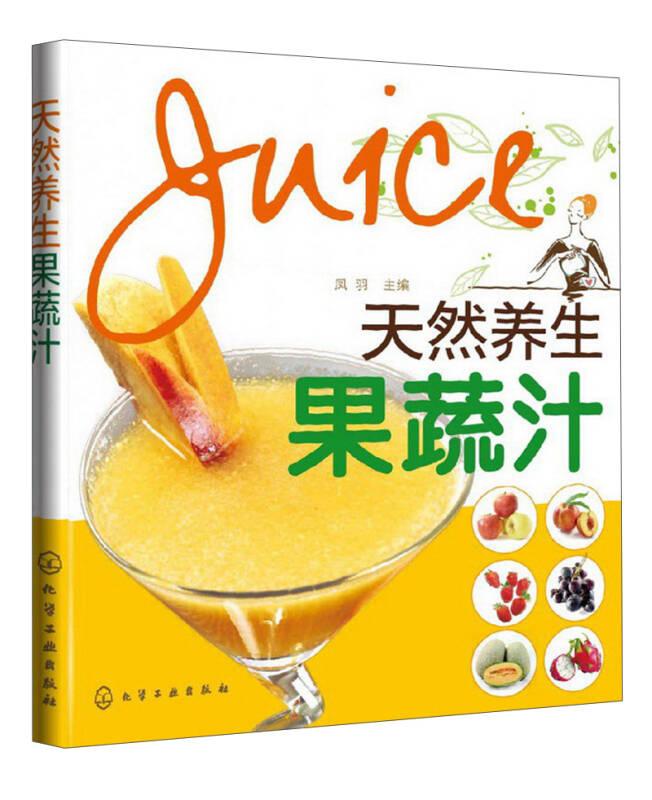 天然养生果蔬汁