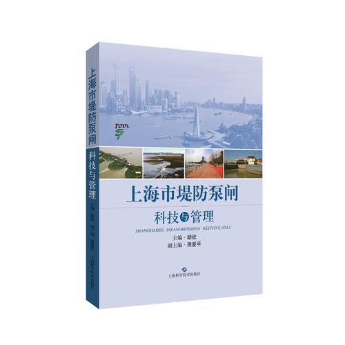 上海市堤防泵闸科技与管理