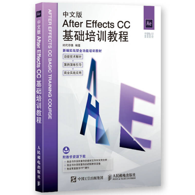 中文版After Effects CC基础培训教程
