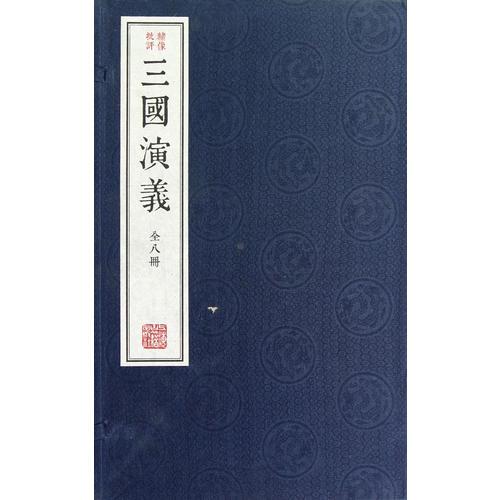 绣像批评本三国演义(全八册)