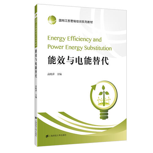 能效与电能替代