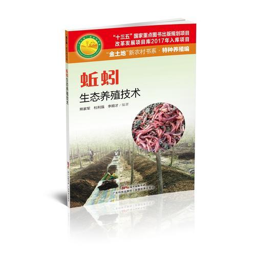 """蚯蚓生态养殖技术(""""金土地""""新农村书系·特种养殖编)"""