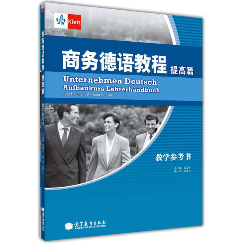 提高篇-商务德语教程-教学参考书