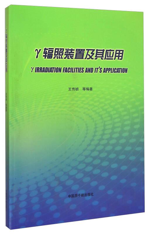 γ辐照装置及其应用
