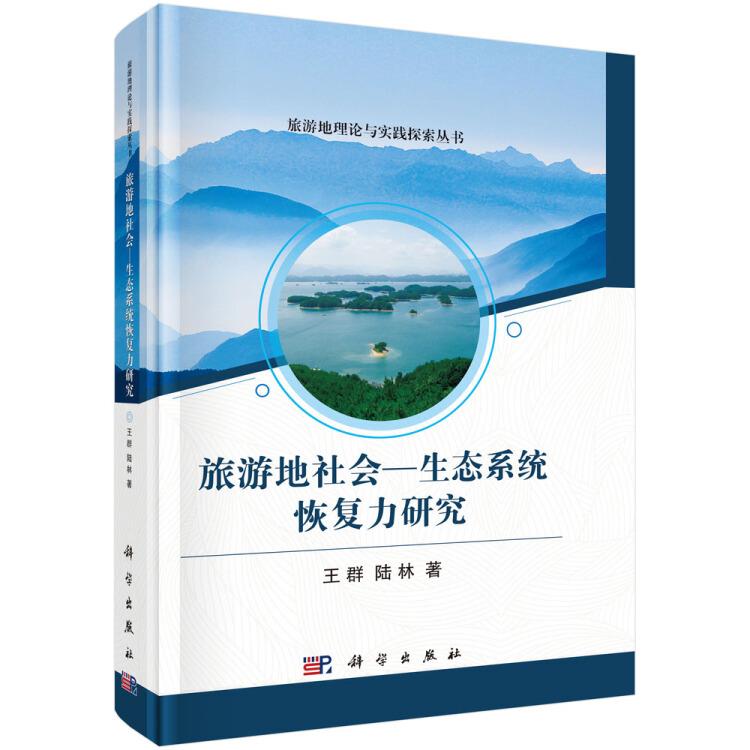 旅游地社会—生态系统恢复力研究