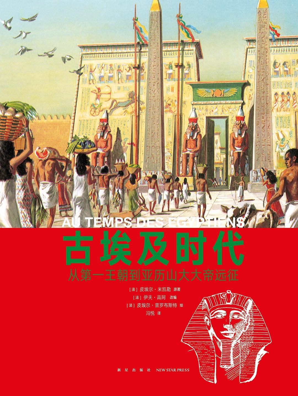 古埃及时代