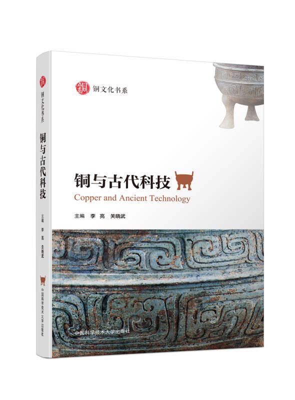 铜与古代科技